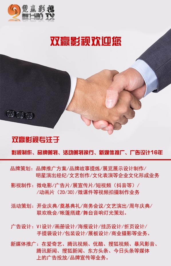 雙贏影視傳媒業務.jpg
