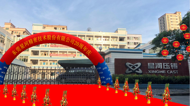 星河精铸二十周年庆典由双赢文化全程策划