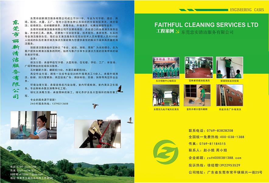 清潔公司4.jpg