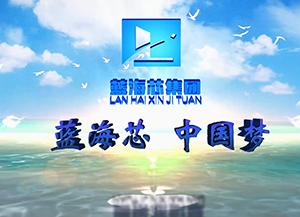 蓝海芯5.png